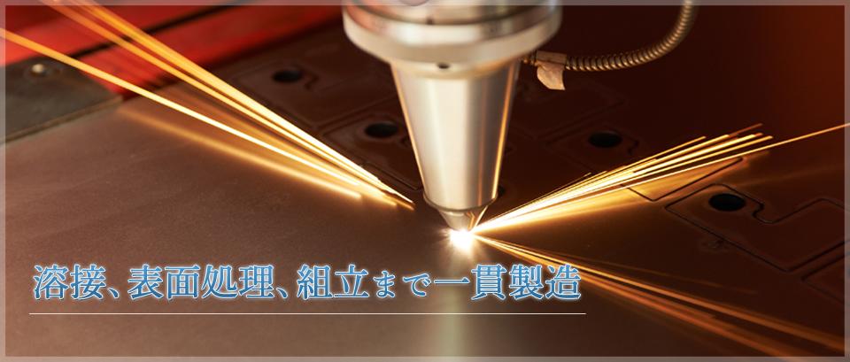 溶接、表面処理、組立まで一貫製造